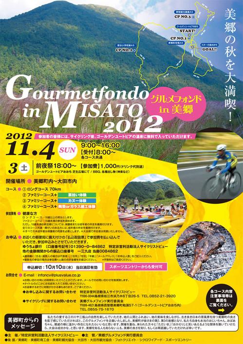 Misato_omote_2