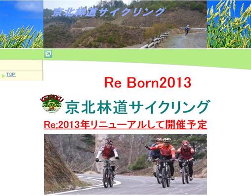 Re2013_2