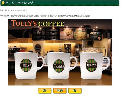 Tully_3