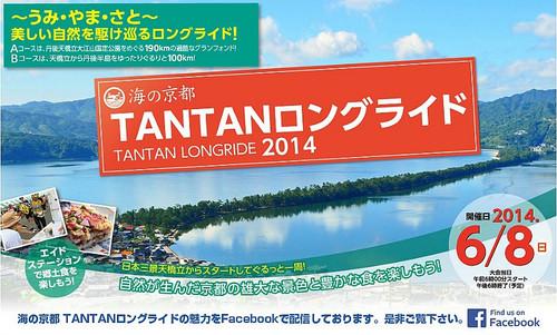 Tantan_2