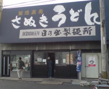讃岐うどんツアー3<br />  軒目