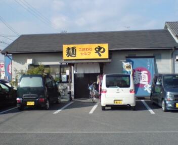 讃岐うどんツアー4<br />  軒目