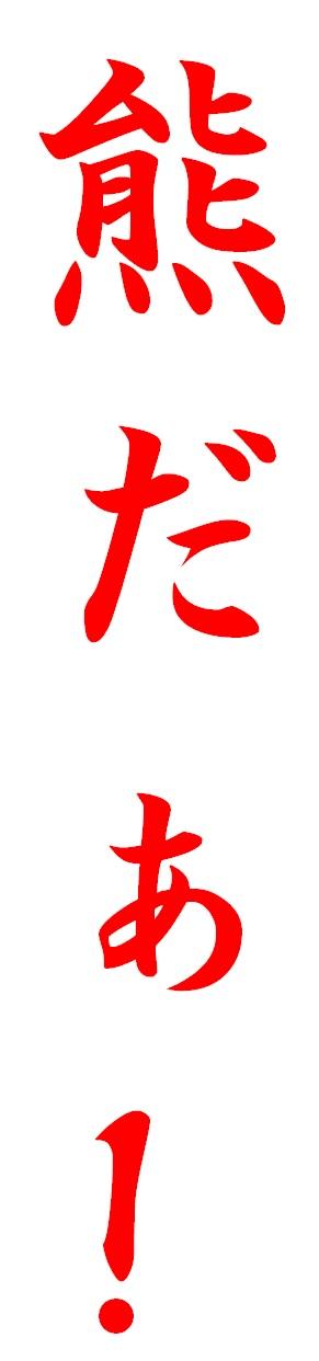 Kumaug2