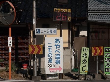 Ayabe_010